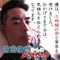 宮田俊也からのメッセージ